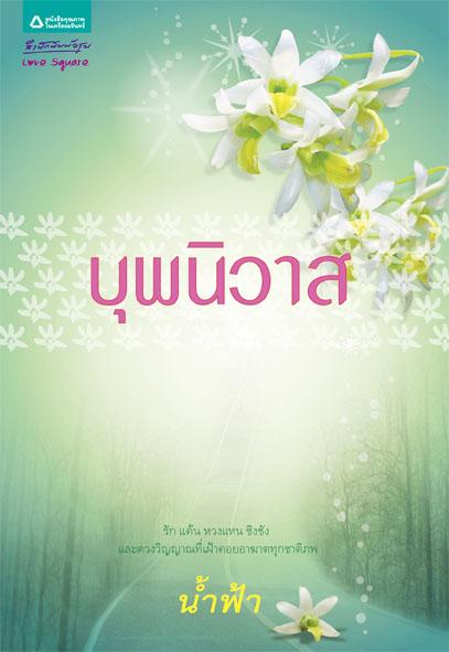 COVER-bupphanivas02.jpg